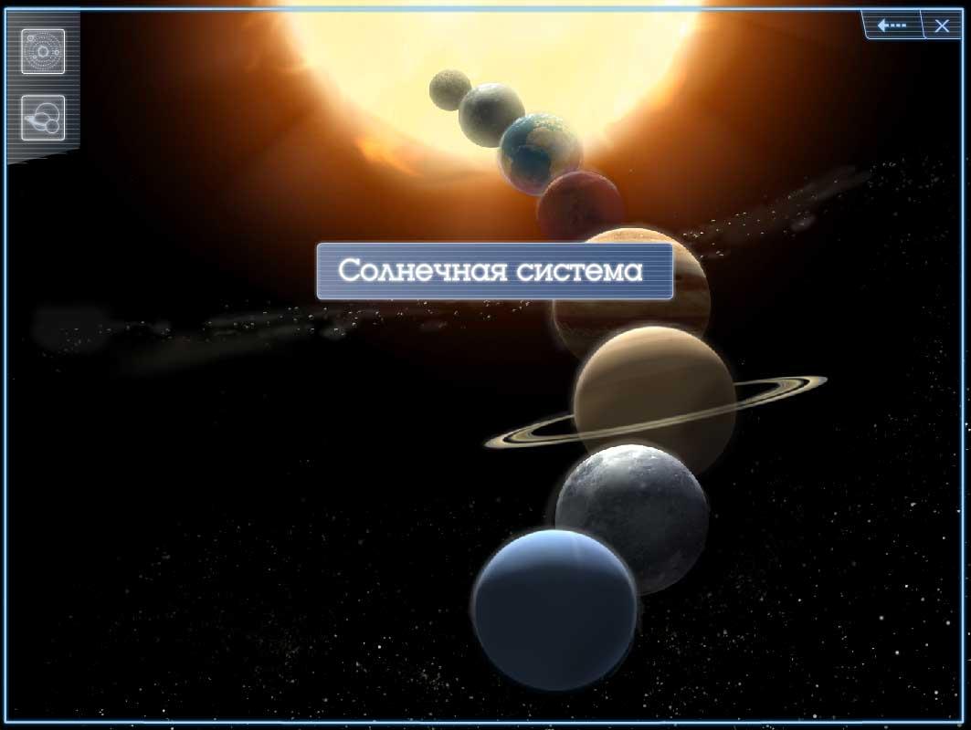 По астрономии - 08f6d