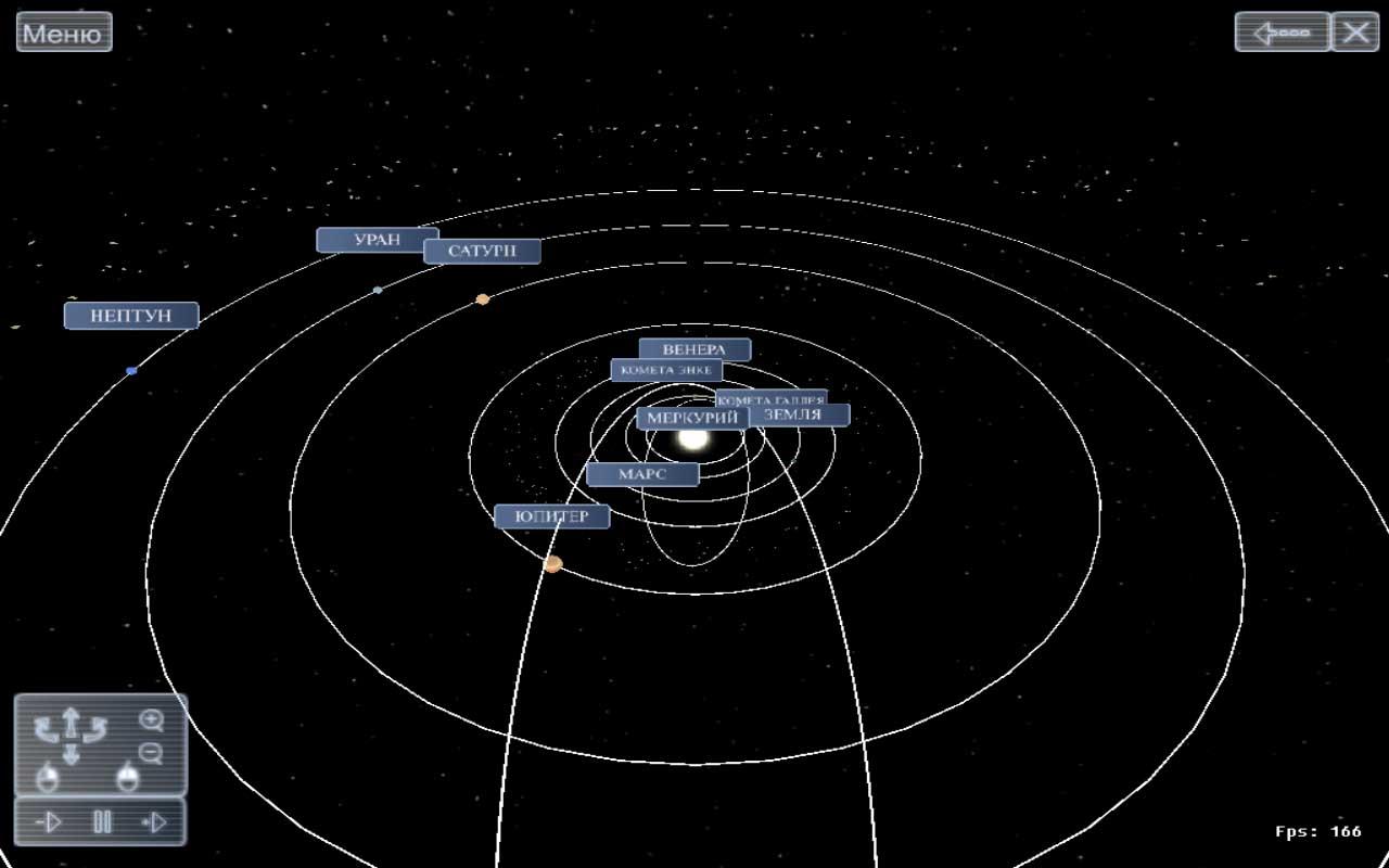 По астрономии - 1e