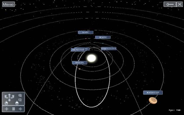 "Раздел ""Солнечная система"""
